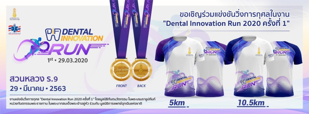 dentalInovationRun